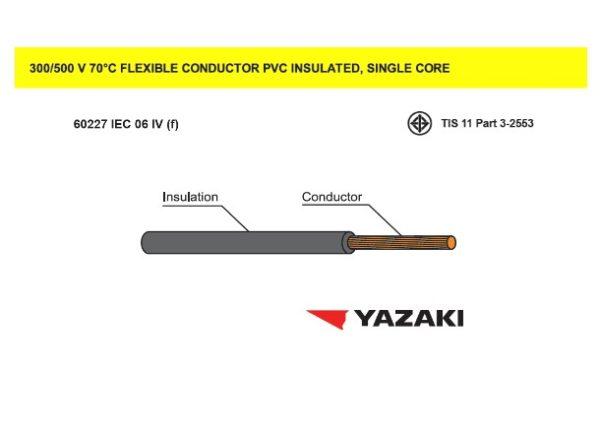 สายไฟ 60227 IEC 06 IV (f)